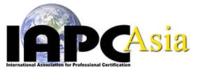 美國IAPC專業人才認證協會亞洲總會
