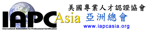 IAPC美國專業人才認證協會亞洲總會